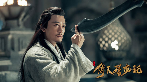 ดาบมังกรหยก (Heavenly Sword Dragon and Slaying Saber) [2019] - 4 ฑูตซ้ายพรรคเม้งก่า