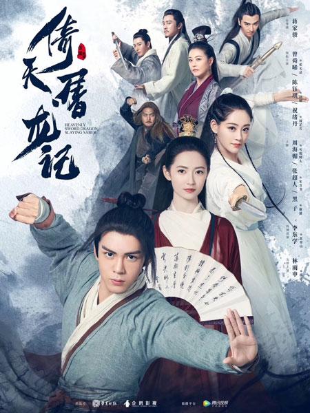 ดาบมังกรหยก (Heavenly Sword Dragon and Slaying Saber) [2019]
