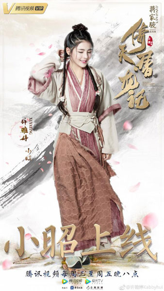 ดาบมังกรหยก (Heavenly Sword Dragon and Slaying Saber) [2019] - เสี่ยวเจียว