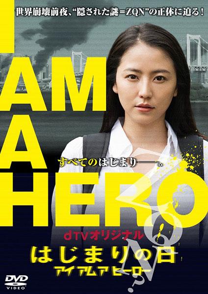 I Am a Hero: Hajimari no hi [2016]