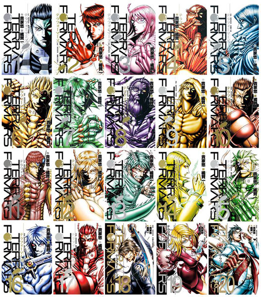 Terra Formars (Manga, Book) - Cover