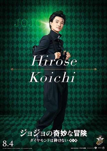 JoJo's Bizarre Adventure: Diamond Is Unbreakable – Chapter 1 - โจ๋ซ่าส์ ล่าข้ามศตวรรษ [2017] - Hirose Koichi