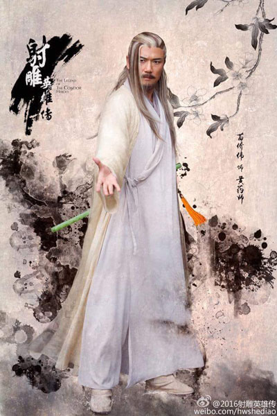 มังกรหยก (The Legend of the Condor Heroes [2017] - Huang Yaoshi (รับบทโดย Michael Miu)