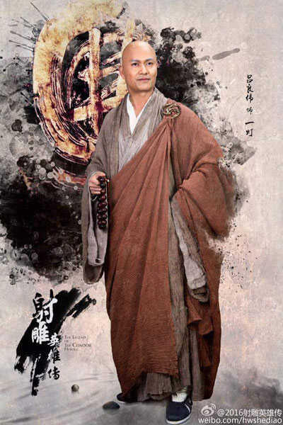 มังกรหยก (The Legend of the Condor Heroes [2017] - Reverend Yideng (Ray Lui)