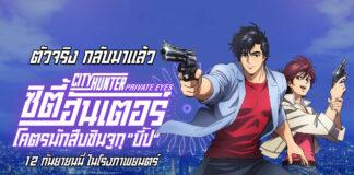 City Hunter the Movie: Shinjuku Private Eyes | โคตรนักสืบชินจูกุ บี๊ป! [2019]