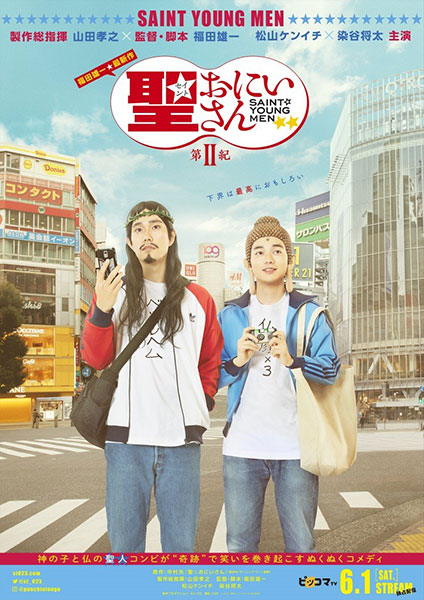 Saint Young Men (Live Action Series)
