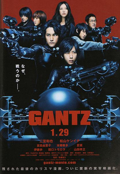 Gantz (สาวกกันสึ พันธุ์แสบสังหาร) [2011]