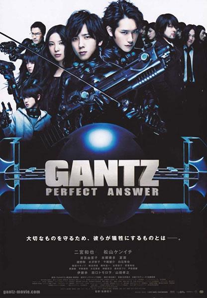 Gantz: Perfect Answer (สาวกกันสึ พิฆาต เต็มแสบ) [2011]