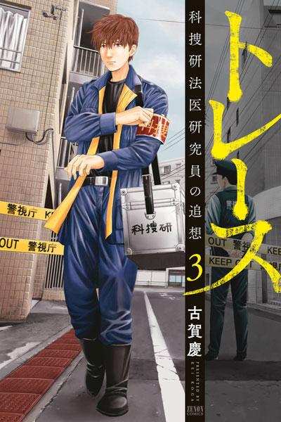 Trace: Kasōken Hōi Kenkyūin no Tsuisō 3