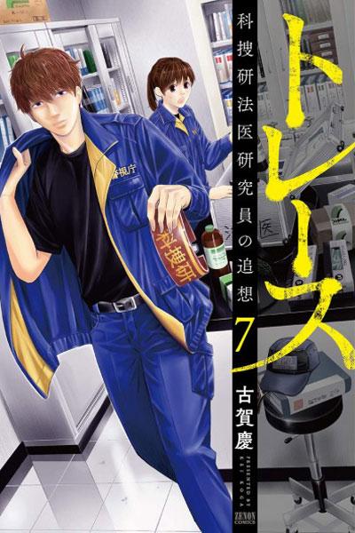 Trace: Kasōken Hōi Kenkyūin no Tsuisō 7