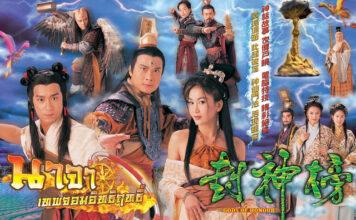 นาจา เทพจอมอิทธิฤทธิ์ (Gods of Honour, 封神榜) เวอร์ชั่นปี 2001