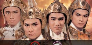 ขุนศึกตระกูลหยาง 1985 (The Yang's Saga, 楊家將 / 杨家将)