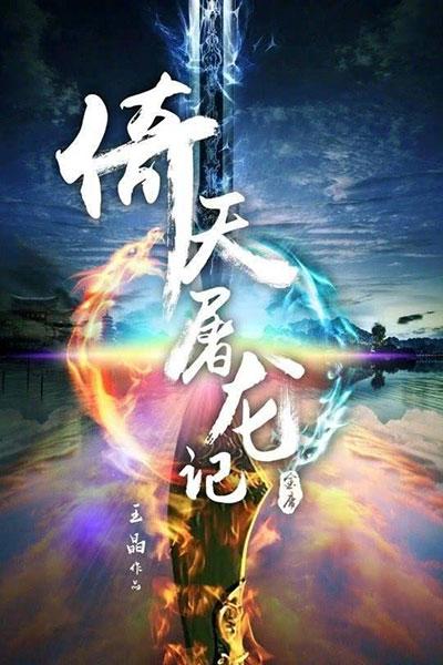 ดาบมังกรหยก ฉบับภาพยนตร์ เวอร์ชั่นของ หวังจิง (Wong Jin)