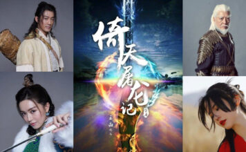 ดาบมังกรหยก ฉบับภาพยนตร์เวอร์ชั่นของ หวังจิง (Wong Jin)
