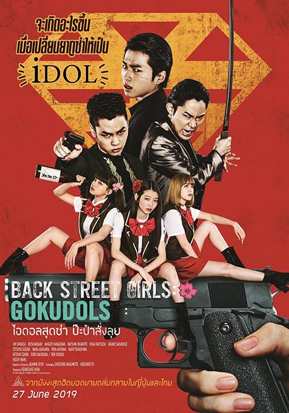 Back Street Girls (ไอดอลสุดซ่าส์ ป๊ะป๋าสั่งลุย)