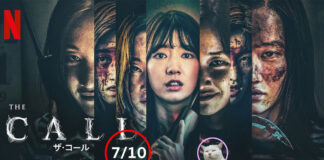 The Call (สายตรงต่ออดัต) [2020]