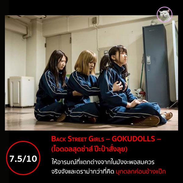 Back Street Girls – GOKUDOLLS – (ไอดอลสุดซ่าส์ ป๊ะป๋าสั่งลุย)