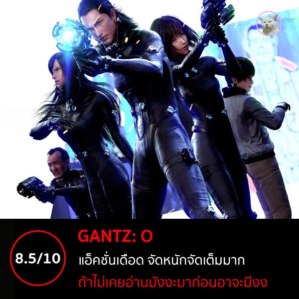 GANTZ: O [2016]