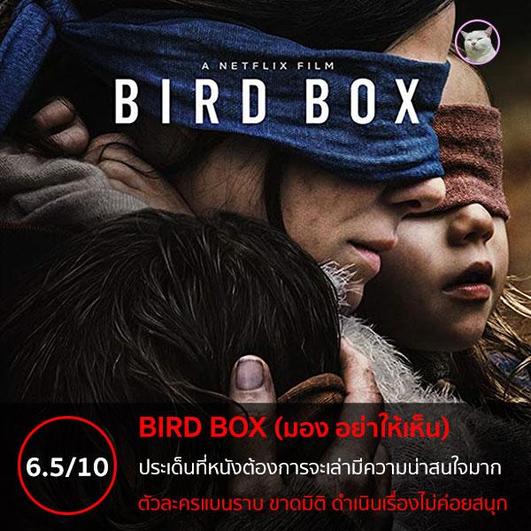 Bird Box (มอง อย่าให้เห็น)