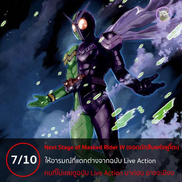 Next Stage of Masked Rider W (ยอดนักสืบแห่งฟูโตะ)