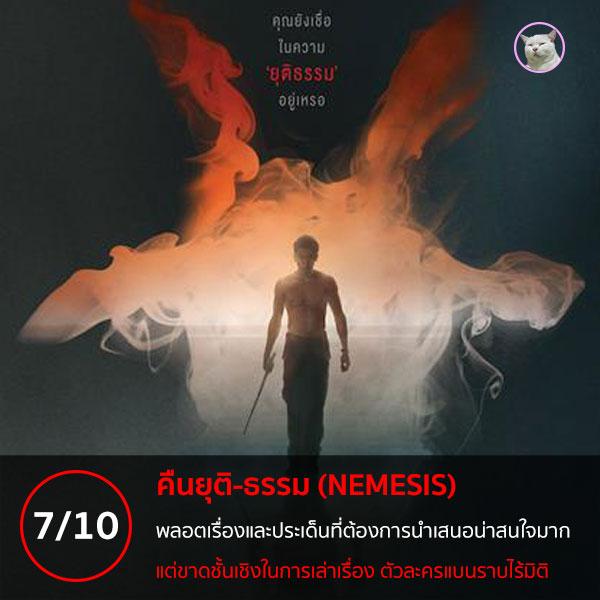 คืนยุติธรรม (Nemesis) [2019]