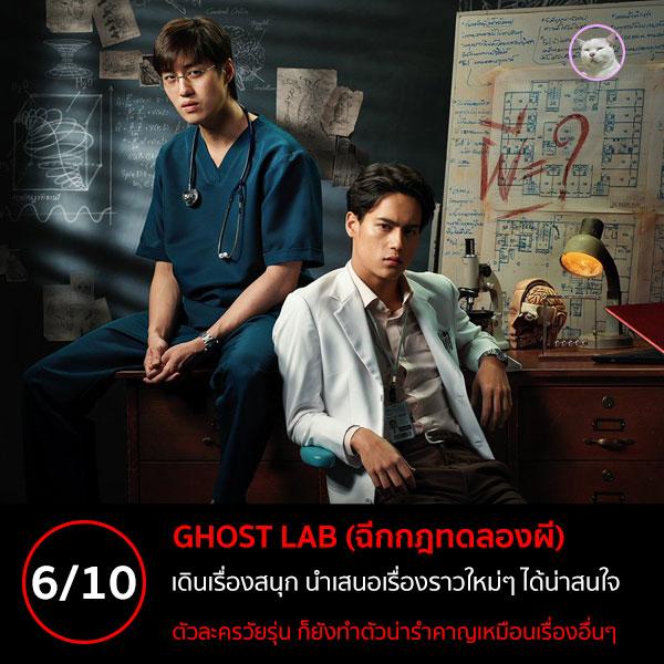 Ghost Lab (ฉีกกำทดลองผี)