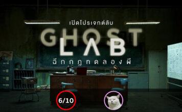 Ghost Lab (ฉีกกฎทดลองผี)