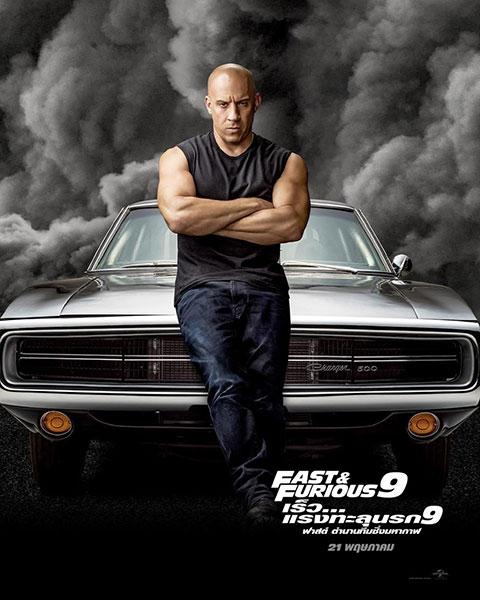 รีวิวหนัง Fast & Furious 9