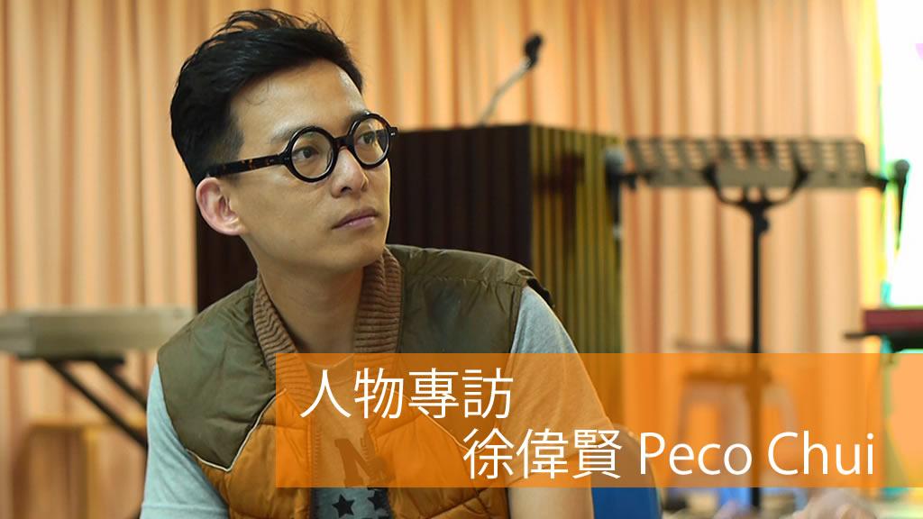 徐偉賢 Peco Chui
