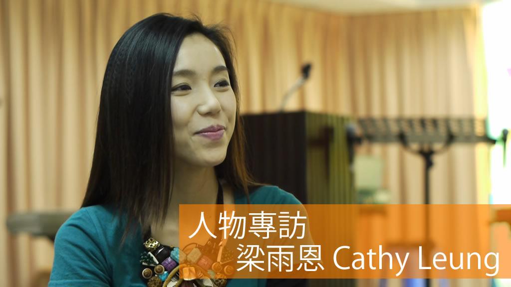 梁雨恩 Cathy Leung