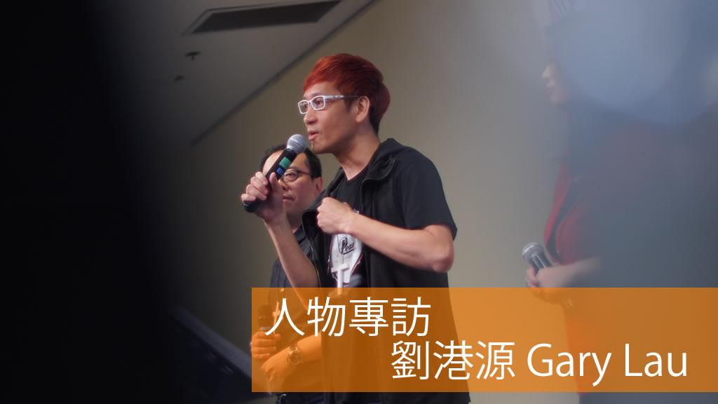 劉港源 Gary Lau