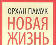 """""""New Life"""" Russian translation of Orhan Pamuk's """"Yeni Hayat"""""""