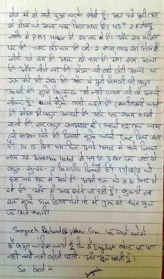 Sangeeta Richards Letter