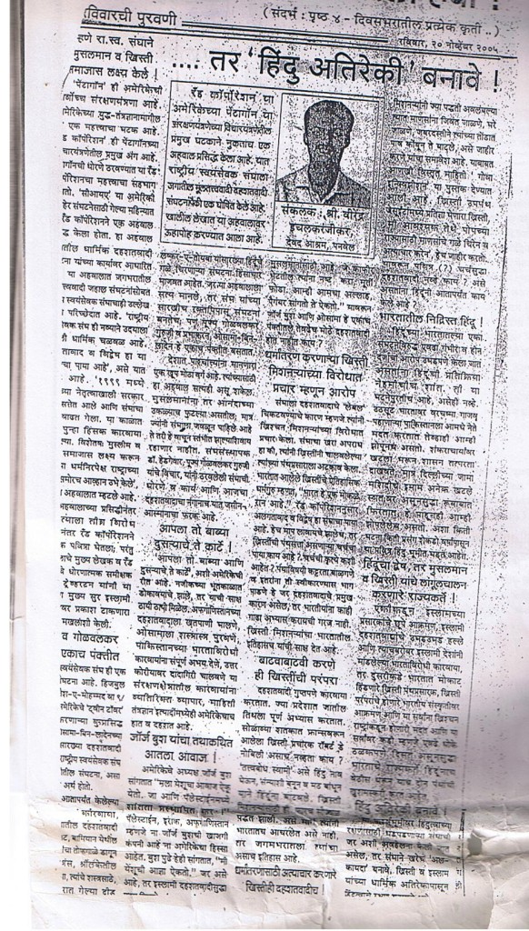 write up on become a hindu terrorist and extremist