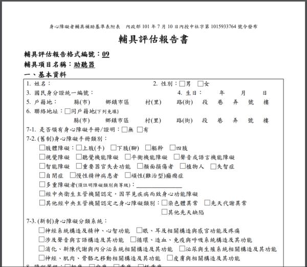 助聽器補助申請_輔具評估報告書(9號)