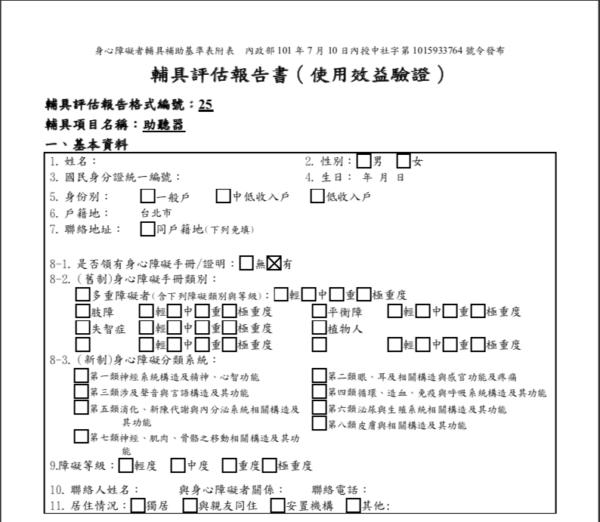 助聽器補助申請_輔具評估報告書(25號)