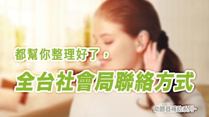 全台助聽器補助社會局查詢