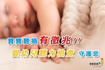 寶寶聽損有徵兆,嬰幼兒聽力檢查守護您