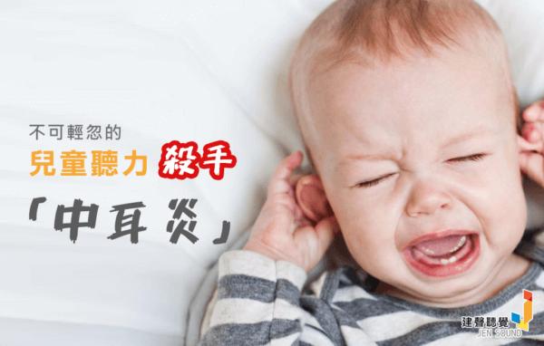 不可輕忽的兒童聽力殺手「中耳炎」