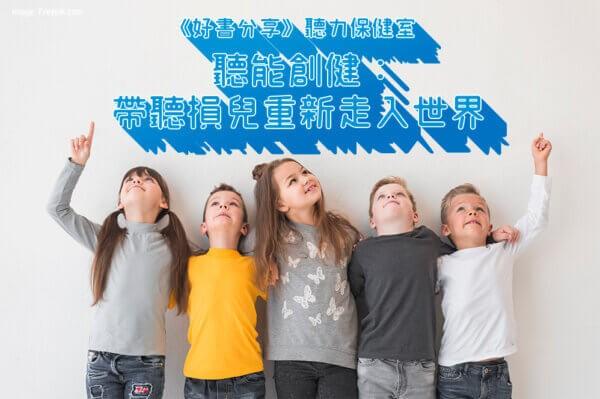 《好書分享》聽力保健室_聽能創健:帶聽損兒重新走入世界