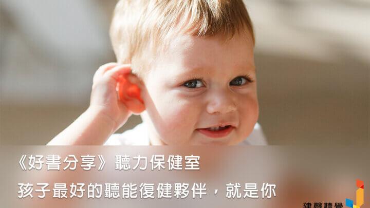 《好書分享》聽力保健室_孩子最好的聽能復健夥伴,就是你