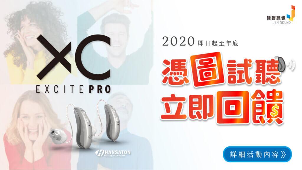 2020【憑圖試聽 立即回饋】建聲藍芽助聽器最新優惠-憑圖試聽,立即回饋1000!
