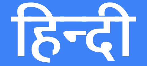 International Hindi Conference