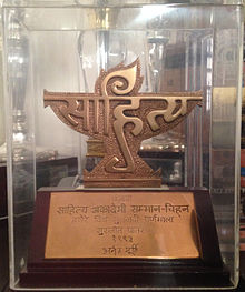 Sahitya_Akademi_Award_-_Surjit_Patar