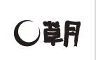 Sogetsu logo