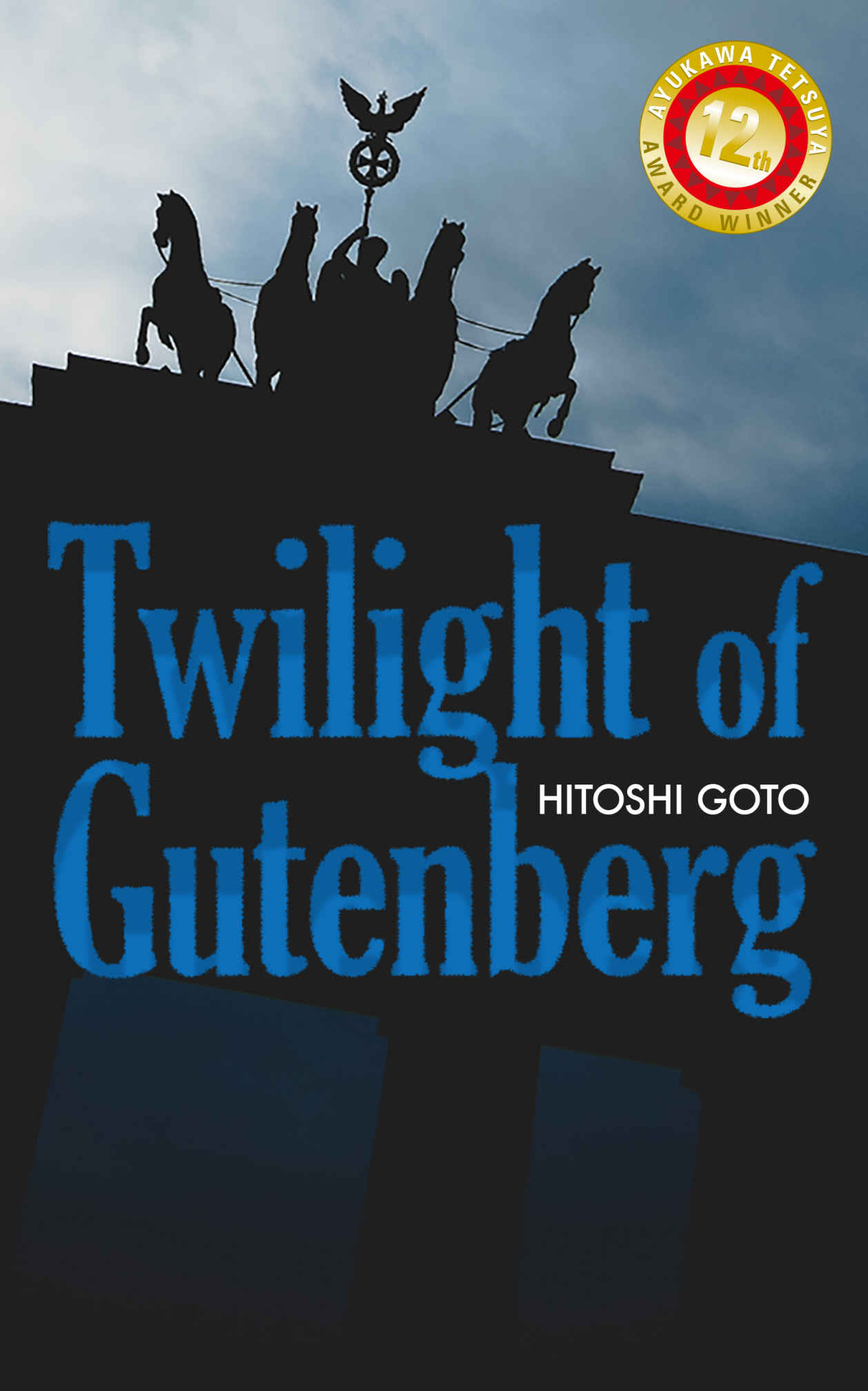 twilight-of-gutenberg