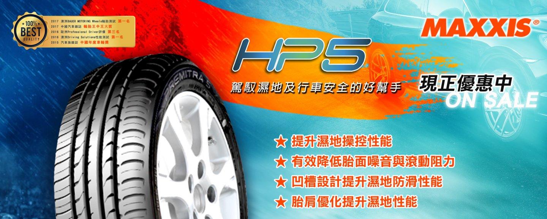 瑪吉斯HP5