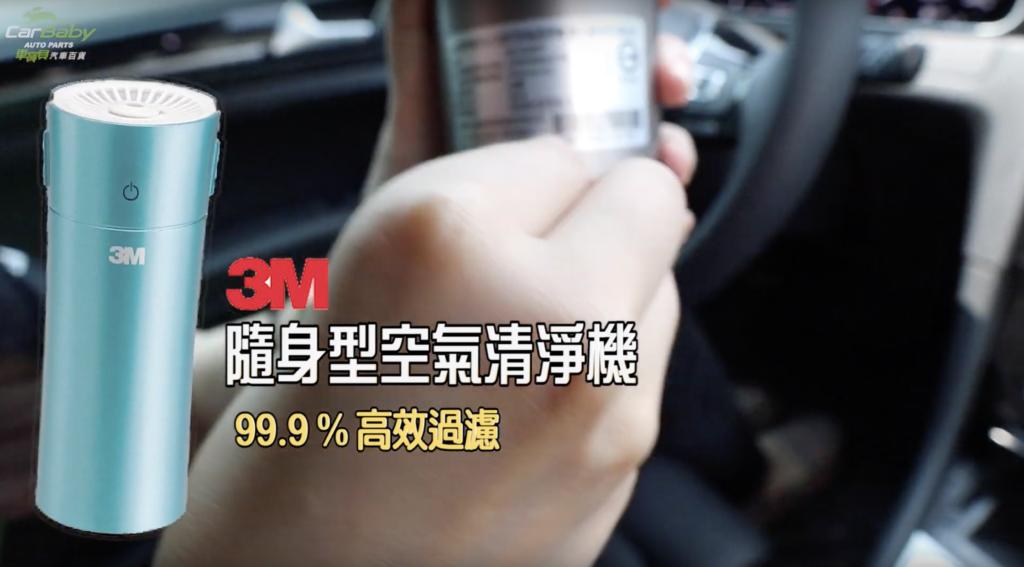 3M隨身型空氣清淨機