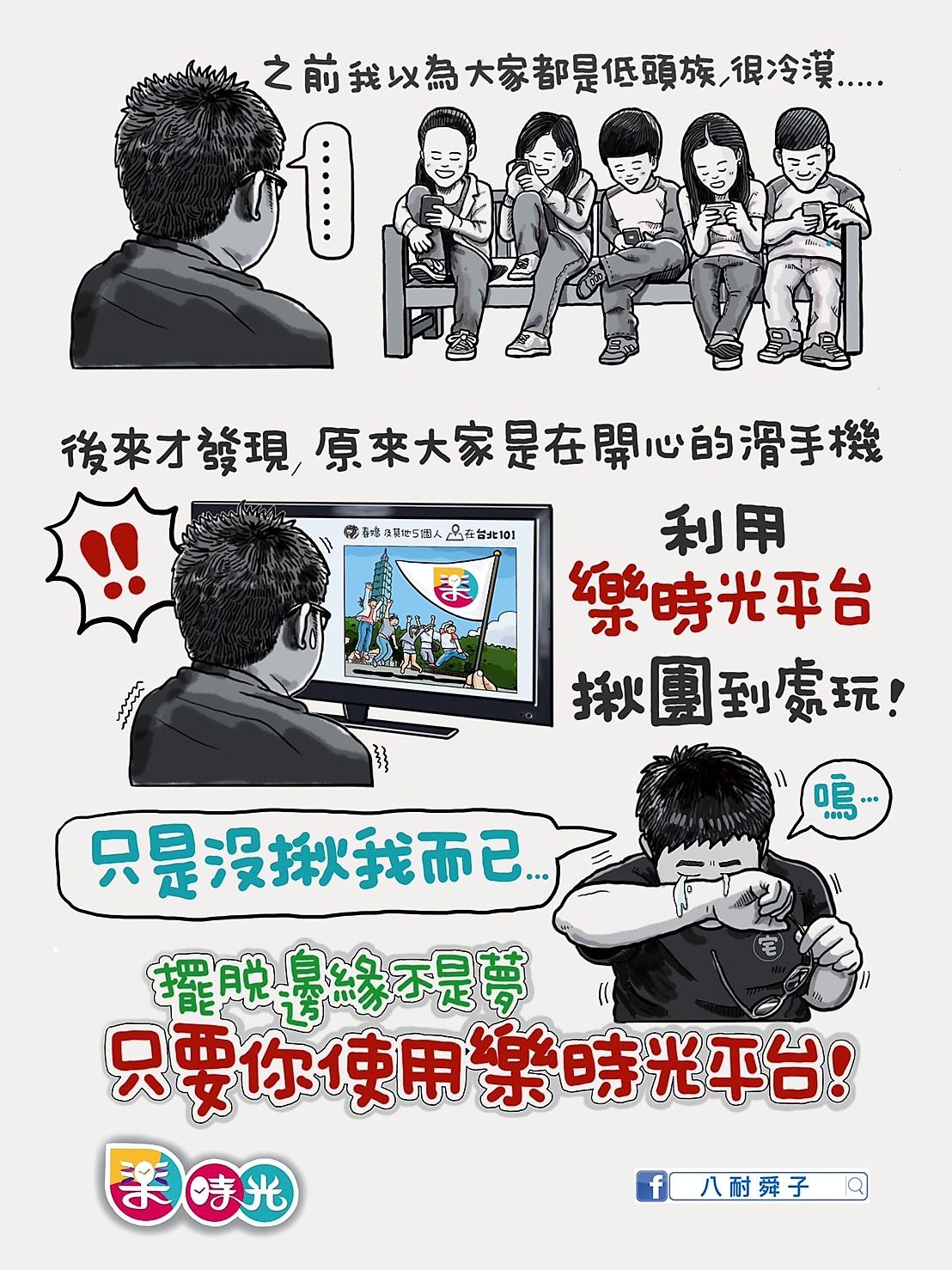 樂時光平台x八耐舜子 20190309_完稿_OK