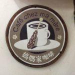 媽媽家咖啡cafe-chez-ma-mere|迪化街の砂糖専門店、ママカフェでひと休み